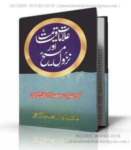 Alamaat -e- Qayamat Aur Nuzool -e- Maseeh [a