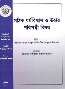 Aqidah Shahihah (Bengali) by Shaykh Abdul Aziz bin Abdullah Baz