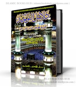 Dalail Al-tawhid by Shaikh Muhammad Jamaluddin Qasmi (Arabic)