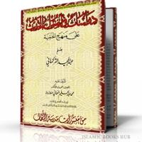 Dirasat Fi Usul al Hadith ala Manhaj al-Hanafiyyah (hanafi fiqh) by Shaykh Abdul Majeed Al Turkamani (Arabic)