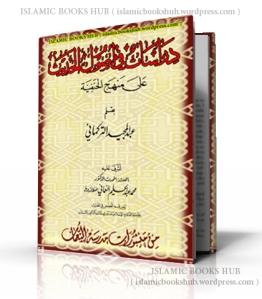 Dirasat Fi Asul ul Hadees (hanafi fiqh) by Abdul Majeed Al Turkamani