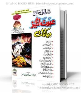 Hazrat Maulana Tariq Jameel Sahab kay Ebrat Angayz Bayanat by Mualana Arsalan bin Akhtar