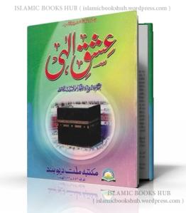 Ishq -e- Ilahi By Shaykh Zulfiqar Ahmad Naqshbandi