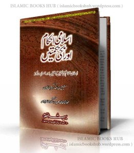 Islami Ahkam Aur Un Ki Hikmat by Shaykh Abdul Qadir Maroof Al Kurdi