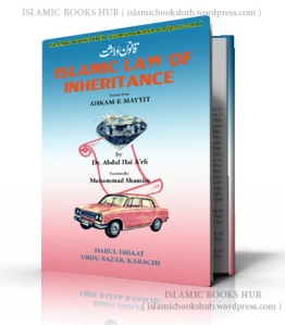 Islamic Law of Inheritance by Dr