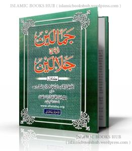 Jamalain Sharah Jalalain By Shaykh Muhammad Jamal Saifi Bulanshehri