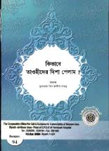 Kaef Hidayat al Tawheed (Bengali) by Shaykh Muhammad bin Jameel Zainu