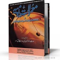 Mamulat-e-Youmia by Shaykh Dr. Abdul Hai Arifi (R.A.)
