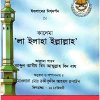 Ma'na la ilaha illallah (Bengali) by Shaykh Abdul Aziz bin Abdullah Baz