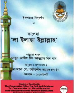 Ma'na la ilaha illallah (Bengali) by Shaykh Abdul Aziz bin Abdullah Baz,