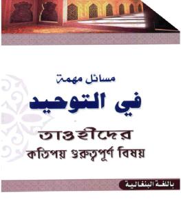 Masail Mahmah fi Tauheed (Bengali) by Shaykh Mohsin Ali