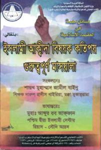 Masail Mamah fi Aqeeda e Islam (Bengali) by Shaykh Muhammad bin Jameel Zainu