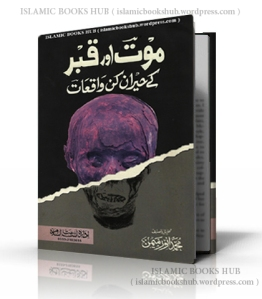 maut aur qabar ka heran kun waqiat by Muhammad amwar memon