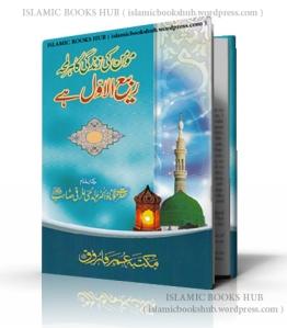 Momin ki Zindagi ka her Lamha Rabiul Awwal Hey by Shaykh Dr. Abdul Hai Arifi (R