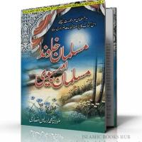 Musalman Khawind Aur Musalman Biwi by Maulana Muhammad Adrees Ansari