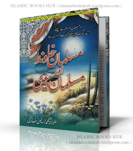 Musalman Khawind Aur Musalman Biwi by Molana Muhammad Adrees Ansari
