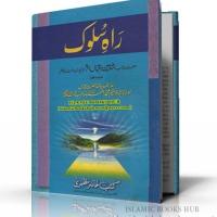 Rah-e-Sulook by Sheikh Hazrat Shaheen Iqbal Asar Jonpuri sahab Damat Barkatuhum