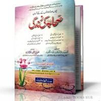Sahaba (R. A.) Ki Zindagi By Maulana Haneef Abdul Majeed