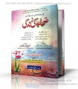 Sahaba R. A. Ki Zindagi By Maulana Haneef Abdul Majeed