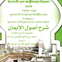 Sharh Usool-e-Eman (Bengali) by Shaykh Allamah Muhammad ibn al Uthaymeen (R.A.)