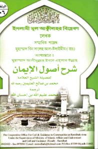 Shaykh Allamah Muhammad ibn al Uthaymeen (R.A.)
