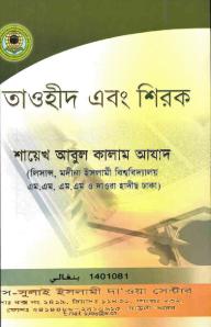 Tauheed o Shirk (Bengali) by Shaykh Abul Kalam Azad (R.A).
