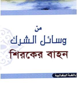 Wasael-ush-Shirk (Bengali) by Shaykh Abul Kalam Muhammad Abdur Rasheed