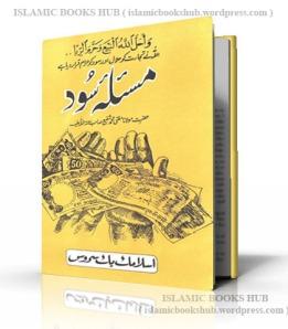 Masla-e-Sood By Shaykh Mufti Muhammad Shafi Usmani (R.A.)