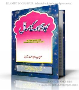 Sajda Sahu kay Masail by Mufti Habib ur Rehman Sahib Muradabadi