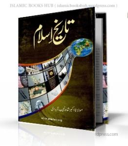 unity-of-ummah-by-shaykh-mufti-muhammad-shafi-r