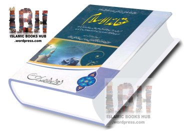 Aqaid ul Islam By Shaykh Muhammad Idrees Kandhelvi (r