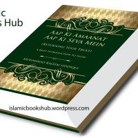 Returning Your Trust - A Brief Introduction to Islam By Shaykh Muhammad Kaleem Siddiqui