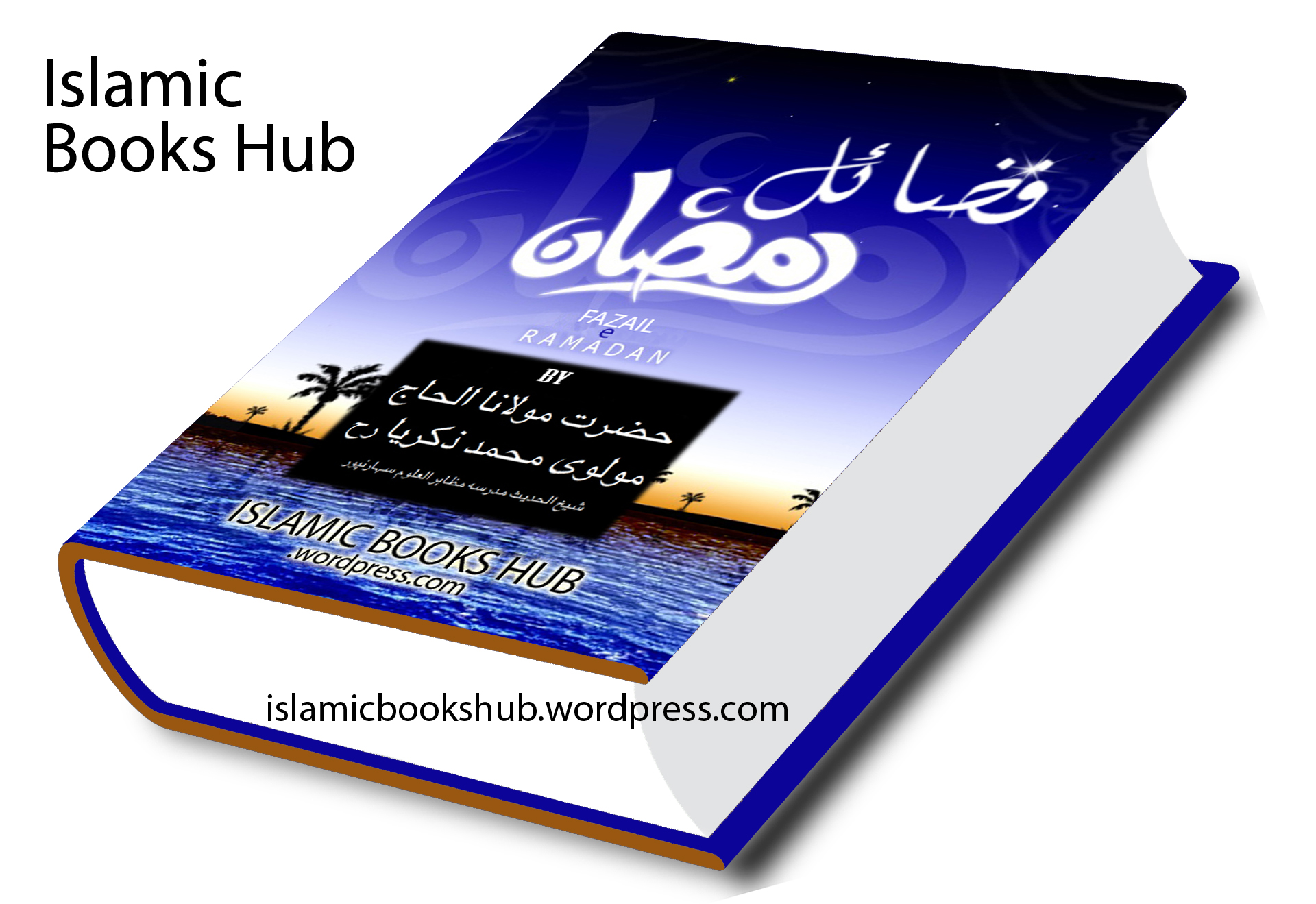 Top Hadees English Ramadan - fazail-e-ramzan  Trends_100128 .jpg