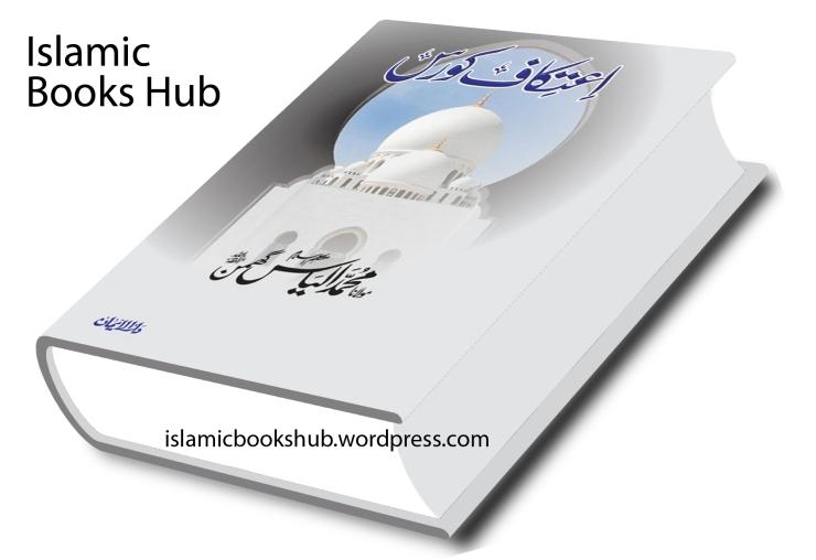 itikaf Course By Molana Muhammad Ilyas Ghuman