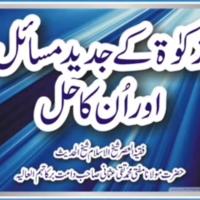 Zakat K Jadeed Masail Aur Un Ka Hal bayan by Mufti Muhammad Taqi Usmani