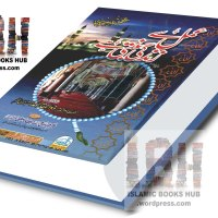 Amal Say Zindagi Banti hai by Shaykh Zulfiqar Ahmad Naqshbandi