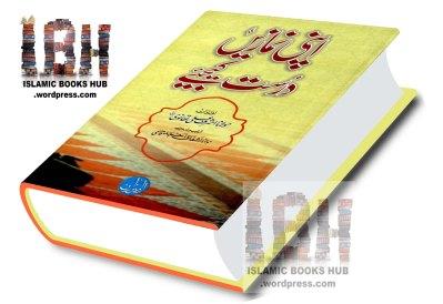 Apni Namazain Durust Kijiye by Shaykh Maulana Ashfaq Ahmad Qasmi