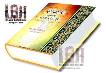 Banaat E Arbaa By Shaykh Maulana Muhammad Nafeh