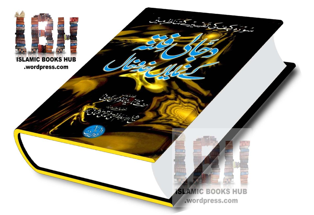 Dajjali Fitnay Ke Numayan Khad O Khal by Shyakh Maulana Syed Manazir Ahsan Gilani (r.a)