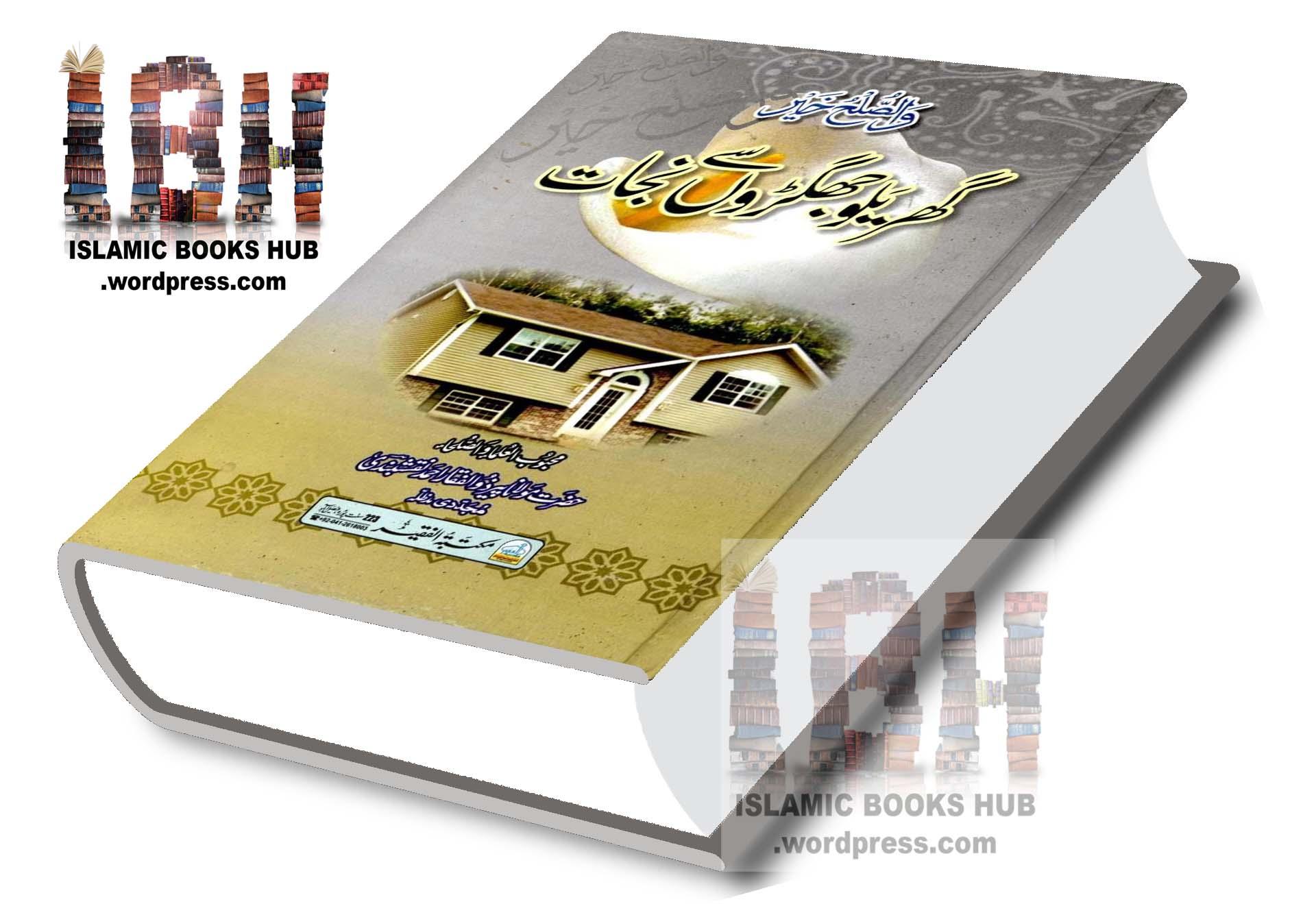 Gharelu Jhagron Se Nijat by Shyakh Pir Zulfiqar Ahmad