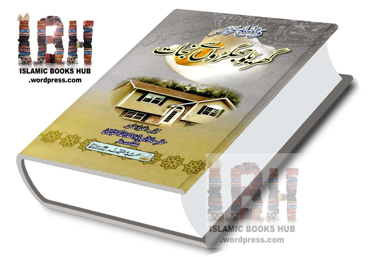 Gharelu Jhagron Se Nijat by Shyakh Pir Zulfiqar Ahmad Naqshbandi