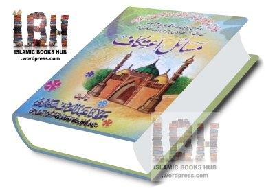 Masail-e-itikae-by -mufti-abdur-rauf-sakharawi (www.islamcibookshub
