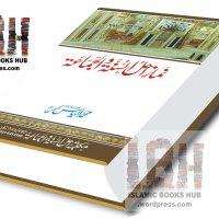 Namaz e Ahlesunnat Wal Jamat By Shaykh Muhammad Ilyas Ghumman