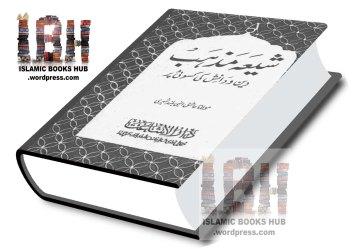 Shia Mazhab  ( Deen o Danish ki Kasauti par ) By Shaykh  Maulana Ashiq Ilahi Balan Sheri Madni (r