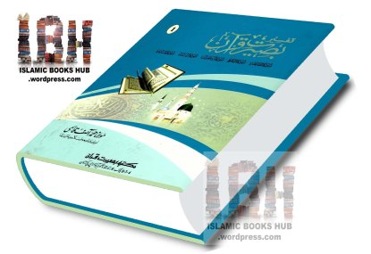 Tafseer Baseerat e Quran in Urdu By Shaykh Muhammad Asif Qasmi Sahab