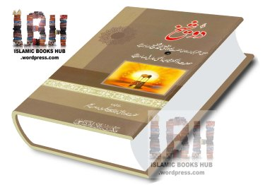 Two Shaykh (دو شیخ) By Shaykh Mufti Abdur Rauf Sakharvi