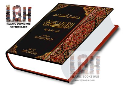 Vocabulary Of The Holy Quran Arabic English By Shaykh Abdullah Abbas Nadvi