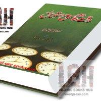 Waqt ka Sahi Istemal By Mustafa Muhammad Tahaan