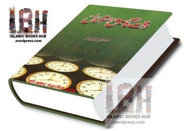 Waqt ka Sahi Istemal By Mustafa Muhammad Tahaan (islamic books hub)