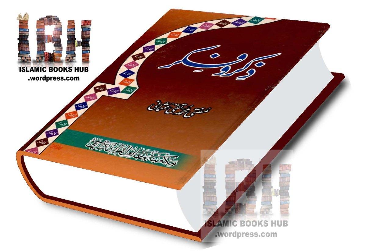 Mufti Taqi Usmani Sahab by Mufti Taqi Usmani Sahab